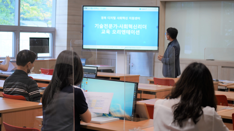 2021.09.06.(월)  경북디지털사회혁신지원센터 기술전문가·사회혁신리더 교육 OT